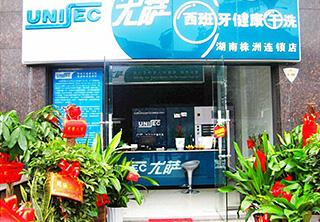 尤萨湖南株洲店