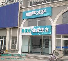 尤萨北京昌平店
