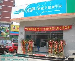 尤萨北京重兴园店