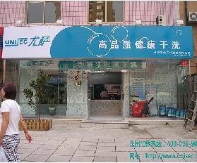 尤萨北京西客站店