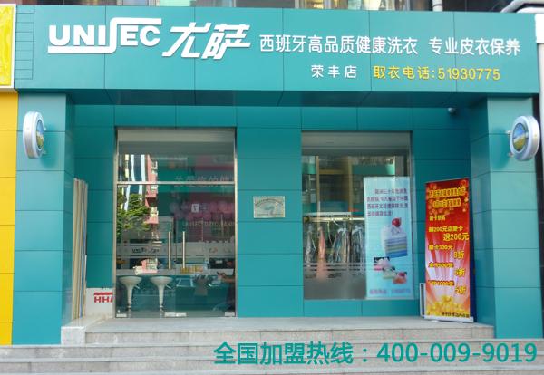 尤萨北京广安门荣丰店