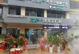 尤萨淮南店