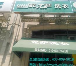 尤萨北京天鹅湾店