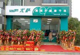 尤萨浙江湖州旗舰店