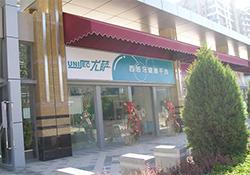 尤萨北京富力城店