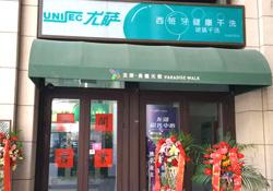 尤萨北京长楹天街店