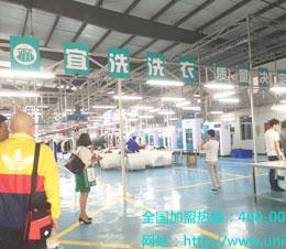 武汉宜洗洗衣工厂