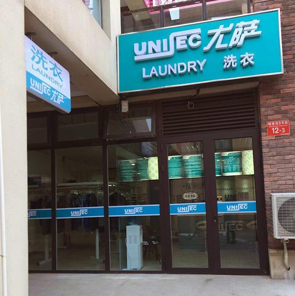 尤萨顺义中建国际店