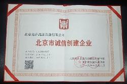 热烈祝贺尤萨公司荣获2016年度北京市诚信创建企业