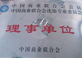商业联合会理事单位