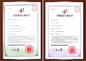 尤萨设备专利证书