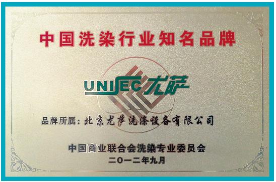 中国洗涤行业知名品牌