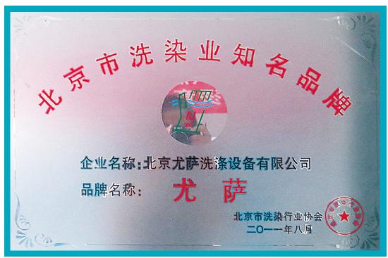 北京市洗染业知名品牌
