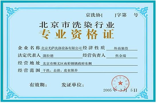 专业资格证