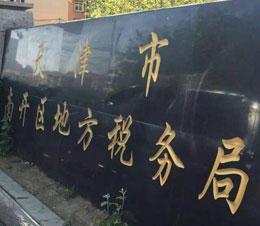 天津南开地税局
