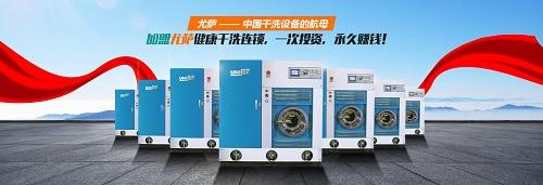 哈尔滨尤萨设备干洗店开业