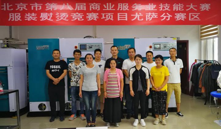 北京市第八届熨烫大赛——尤萨分赛区培训火热进行中