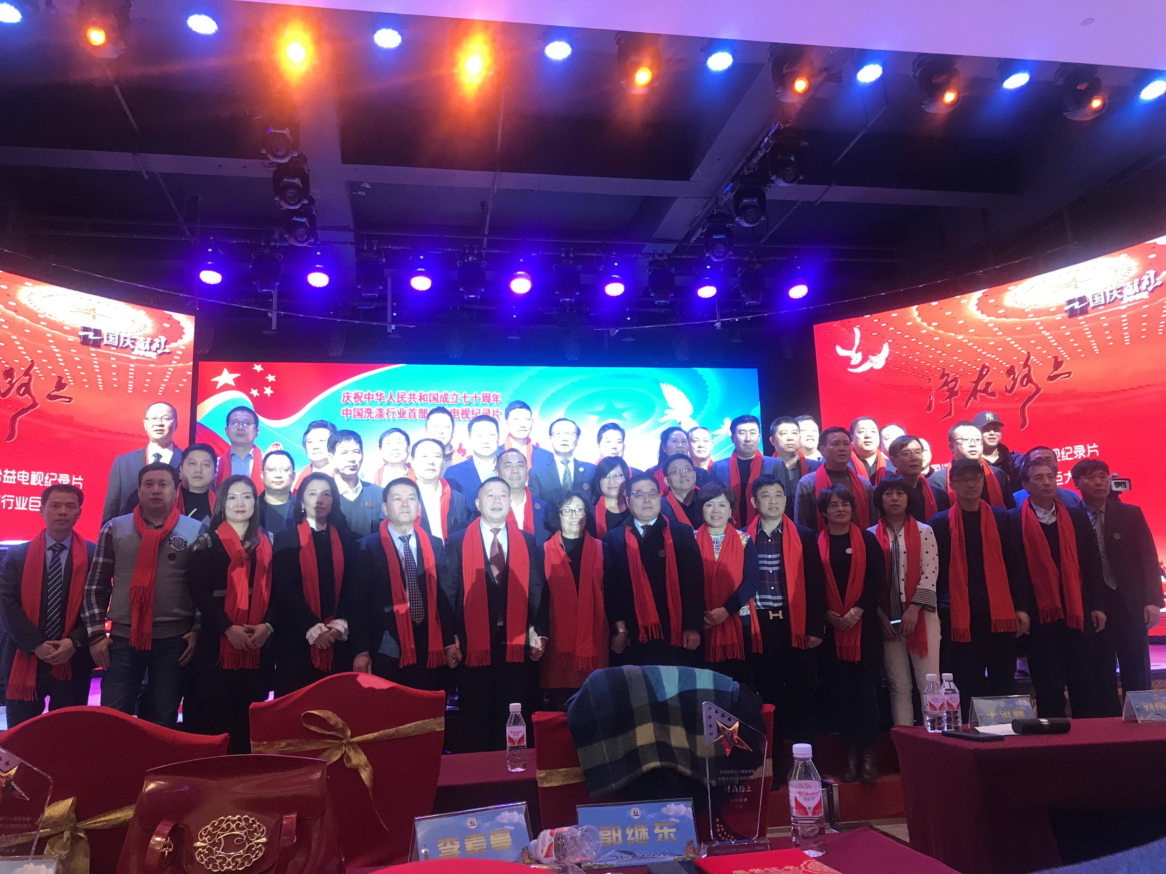 中国洗染行业首部公益电视记录片《净在路上》开机仪了,北京尤萨公司受邀参加本次活动