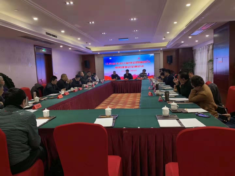 尤萨受邀参加江苏省洗染协会第四届常务理事会议