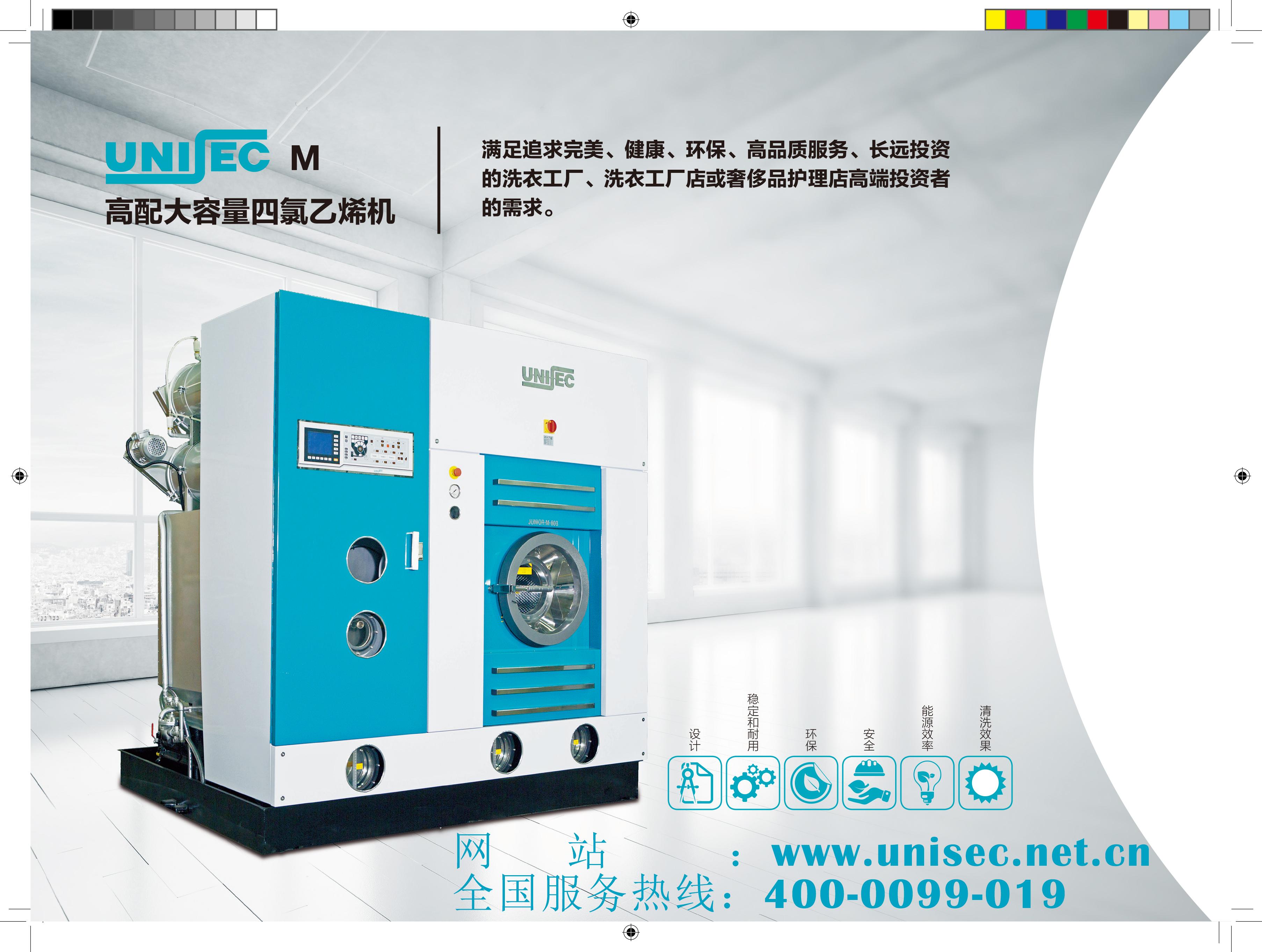 四氯乙烯干洗机有哪些排放标准?