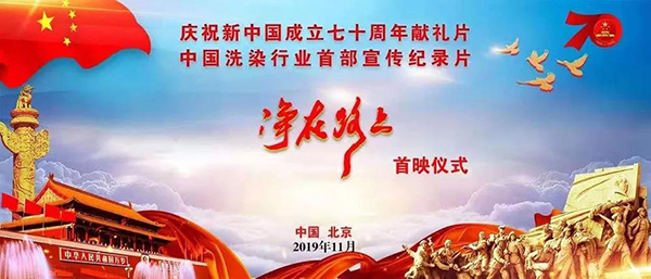 尤萨洗衣出席中国洗染行业首部公益宣传纪录片《净在 路上》的首映仪式